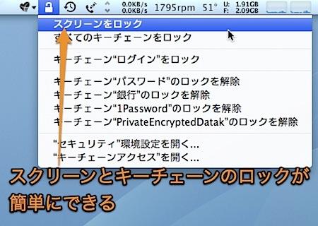 Macのディスプレイやキーチェーンを簡単にロックしてセキュリティを確保する方法 Inforati 2