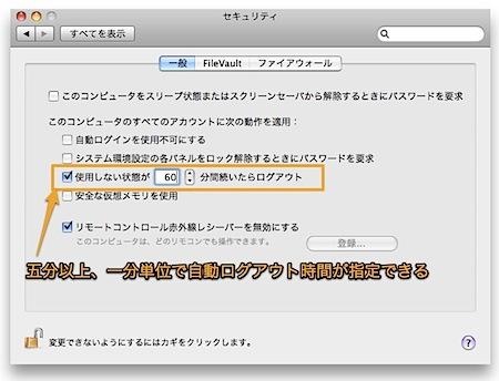 Macを一定時間使用しないと自動的にログアウトしてセキュリティを強化する方法 Inforati 1