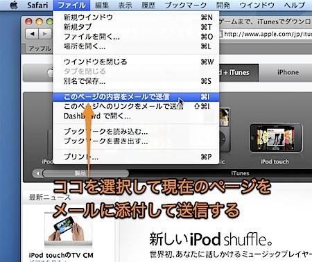 Mac SafariでWebページをまるごとメールに添付して送信する方法 Inforati 1