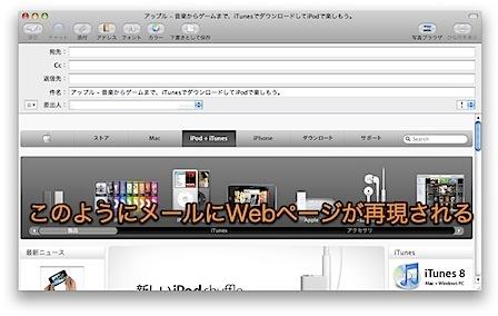 Mac SafariでWebページをまるごとメールに添付して送信する方法 Inforati 2