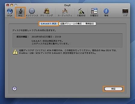 Mac OS Xの定期的なメンテナンス方法 Inforati 1