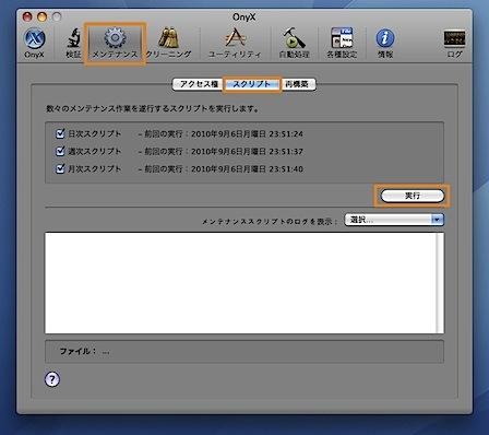 Mac OS Xの定期的なメンテナンス方法 Inforati 10