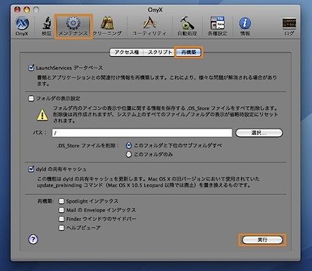 Mac OS Xの定期的なメンテナンス方法 Inforati 11