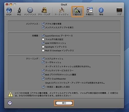 Mac OS Xの定期的なメンテナンス方法 Inforati 12