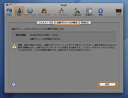Mac OS Xの定期的なメンテナンス方法 Inforati 2