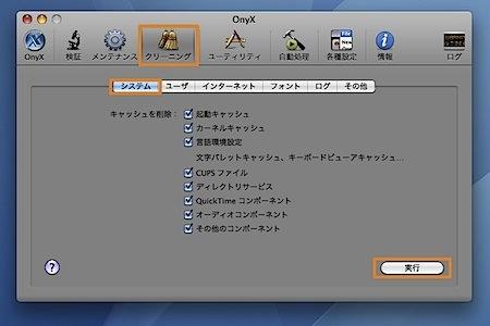 Mac OS Xの定期的なメンテナンス方法 Inforati 3