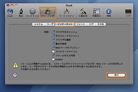 Mac OS Xの定期的なメンテナンス方法 Inforati 5