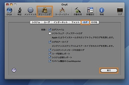Mac OS Xの定期的なメンテナンス方法 Inforati 7