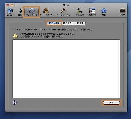 Mac OS Xの定期的なメンテナンス方法 Inforati 9