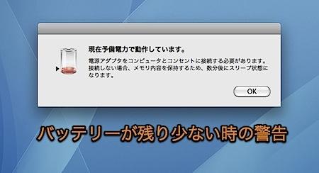 MacBookやMacBook Proのバッテリーをメンテナンスして最適な状態を維持する方法 Inforati 1