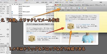 Mac Mailでメモを作りそのままHTMLメールとして送信する方法 Inforati 1