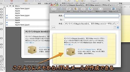 Mac Mailでメモを作りそのままHTMLメールとして送信する方法 Inforati 2