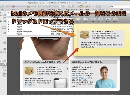 Mac Mailの「メモ」とiCalの「To Do」を連携してスケジュール管理する方法 Inforati 1