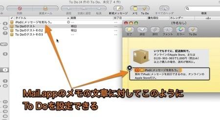 Mac Mailの「メモ」とiCalの「To Do」を連携してスケジュール管理する方法 Inforati 2