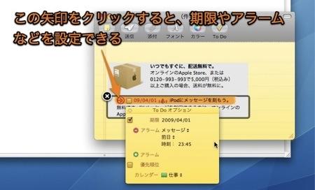 Mac Mailの「メモ」とiCalの「To Do」を連携してスケジュール管理する方法 Inforati 3