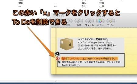 Mac Mailの「メモ」とiCalの「To Do」を連携してスケジュール管理する方法 Inforati 5