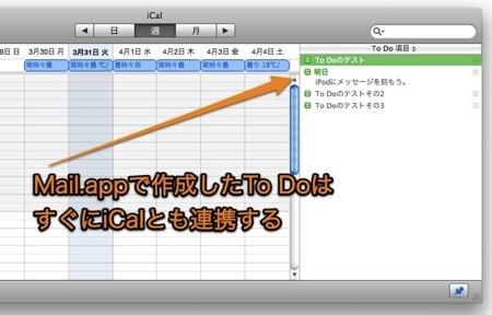 Mac Mailの「メモ」とiCalの「To Do」を連携してスケジュール管理する方法 Inforati 4