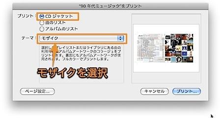 Mac iTunesの印刷機能を使ってCDジャケットや曲リスト、アルバムリストを作成する方法 Inforati 1