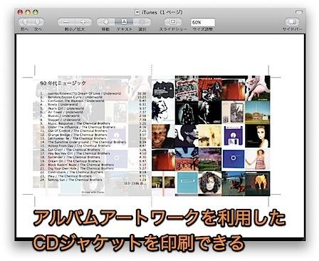 Mac iTunesの印刷機能を使ってCDジャケットや曲リスト、アルバムリストを作成する方法 Inforati 2