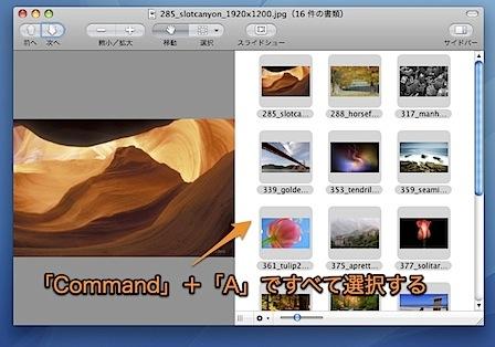 Macのプレビュー.appで複数の写真のカタログを作成しPDFにする方法 Inforati 1