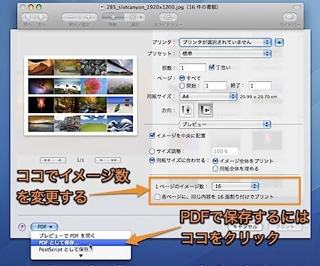 Macのプレビュー.appで複数の写真のカタログを作成しPDFにする方法 Inforati 2