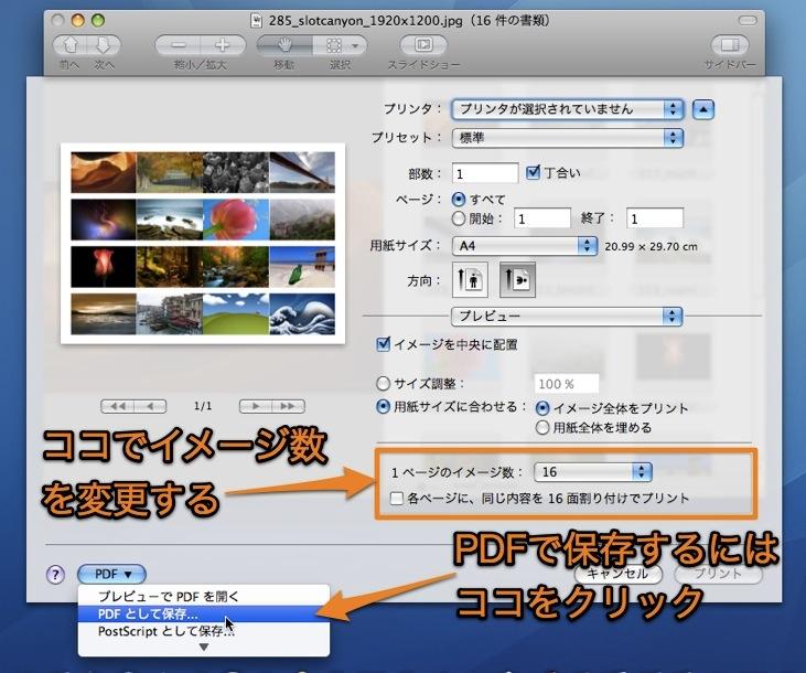mac イメージキャプチャ pdf ファイル