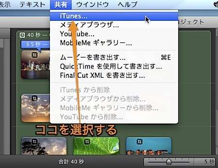 Mac iMovieからiPod、iPhone用の動画を作成して書き出す方法 Inforati 1