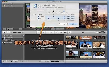 Mac iMovieからiPod、iPhone用の動画を作成して書き出す方法 Inforati 2