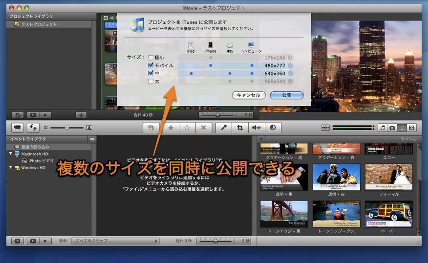 Mac iphone 音楽 同期