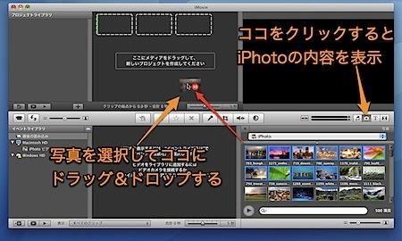Mac iMovieを使って、自分が撮った写真でスライドショー動画を作成する方法 Inforati 1