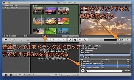 Mac iMovieを使って、自分が撮った写真でスライドショー動画を作成する方法 Inforati 2