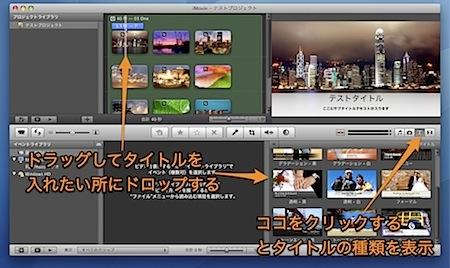 Mac iMovieを使って、自分が撮った写真でスライドショー動画を作成する方法 Inforati 3