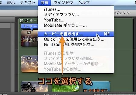 Mac iMovieを使って、自分が撮った写真でスライドショー動画を作成する方法 Inforati 4