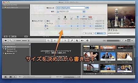 Mac iMovieを使って、自分が撮った写真でスライドショー動画を作成する方法 Inforati 5