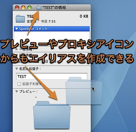 Macでエイリアス(ショートカット)を作成できる10の方法 Inforati 1