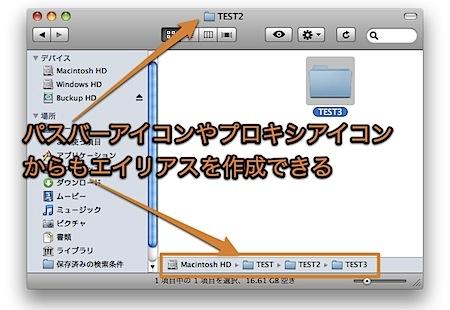 Macでエイリアス(ショートカット)を作成できる10の方法 Inforati 2