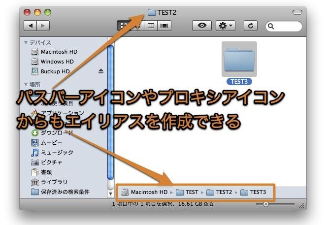 mac ショートカット 作成