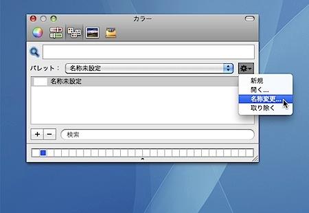 Macのカラーパネルで自分専用のカラーパレットを作成する方法 Inforati 2