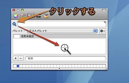 Macのカラーパネルで自分専用のカラーパレットを作成する方法 Inforati 3