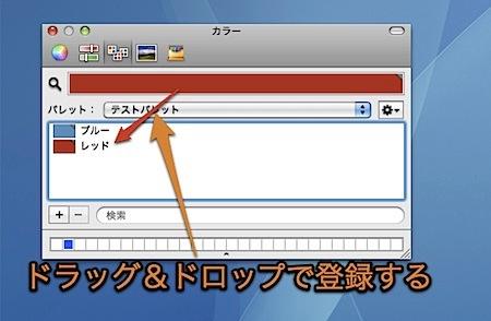 Macのカラーパネルで自分専用のカラーパレットを作成する方法 Inforati 4