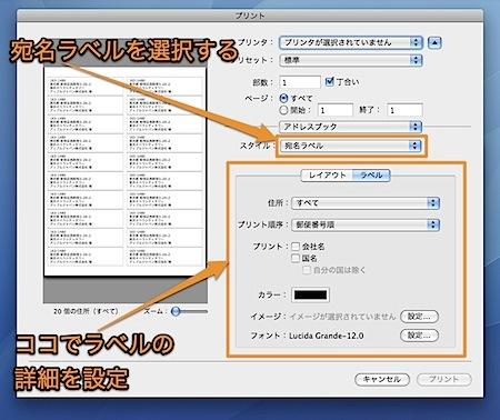 Macのアドレスブック.appの宛名ラベル印刷機能を使用する方法 Inforati 1