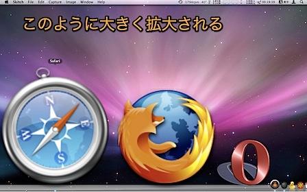 MacのDockアイコンを巨大化する裏技 Inforati 1