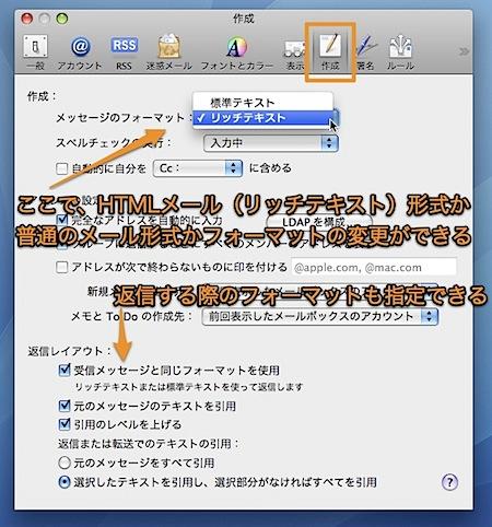 Mac Mailで簡単にHTMLメールを作成して送信する方法 Inforati 1