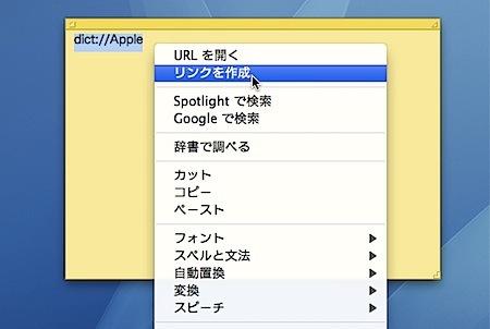 Macの辞書.appの検索結果に移動するリンクを作成する裏技 Inforati 1