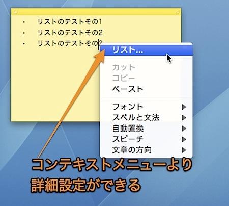 Macのスティッキーズで箇条書きの項目リストを作成する方法 Inforati 1