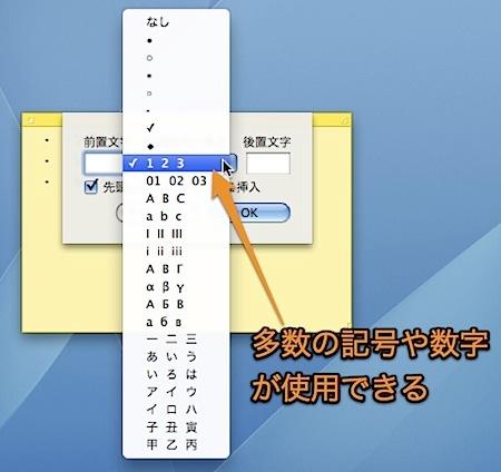 Macのスティッキーズで箇条書きの項目リストを作成する方法 Inforati 2
