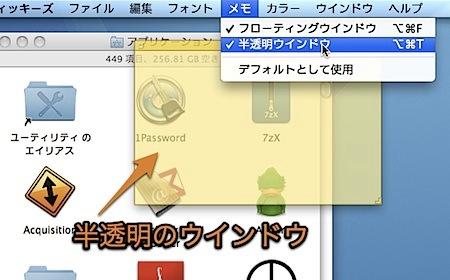 Macのスティッキーズのメモを、常に他のウインドウよりも手前に表示する方法 Inforati 3