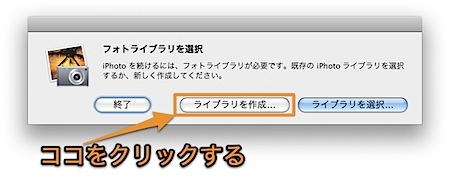 Mac iPhotoで複数のフォトライブラリを作って写真を管理する方法 Inforati 1