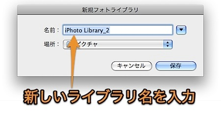 Mac iPhotoで複数のフォトライブラリを作って写真を管理する方法 Inforati 2