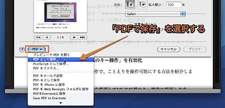 「Safariリーダー」で読み易くしたWebページをそのままPDFにする方法 Inforati 2